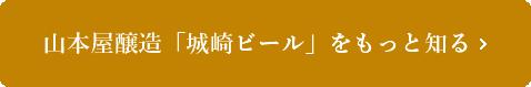 山本屋醸造「城崎ビール」をもっと知る